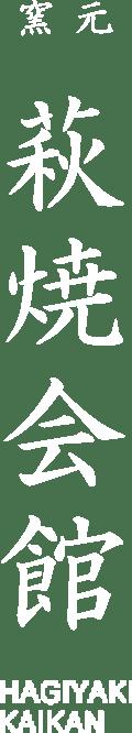 窯元 萩焼会館