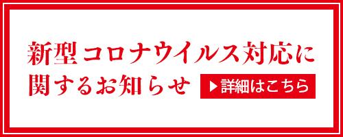 【全館臨時休館のお知らせ】5/7(木)~