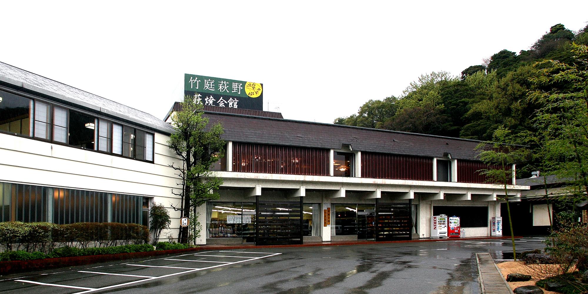 萩焼会館外観